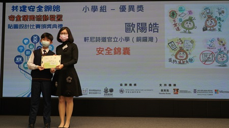 Merit prize winner of Primary School Group - Au Yeung Jayden (Hennessy Road Government Primary School (Causeway Bay))