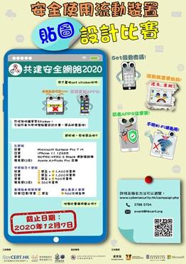 「安全使用流動裝置」貼圖設計比賽海報