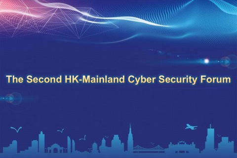 The Second HK-Mainland Cyber Security Forum