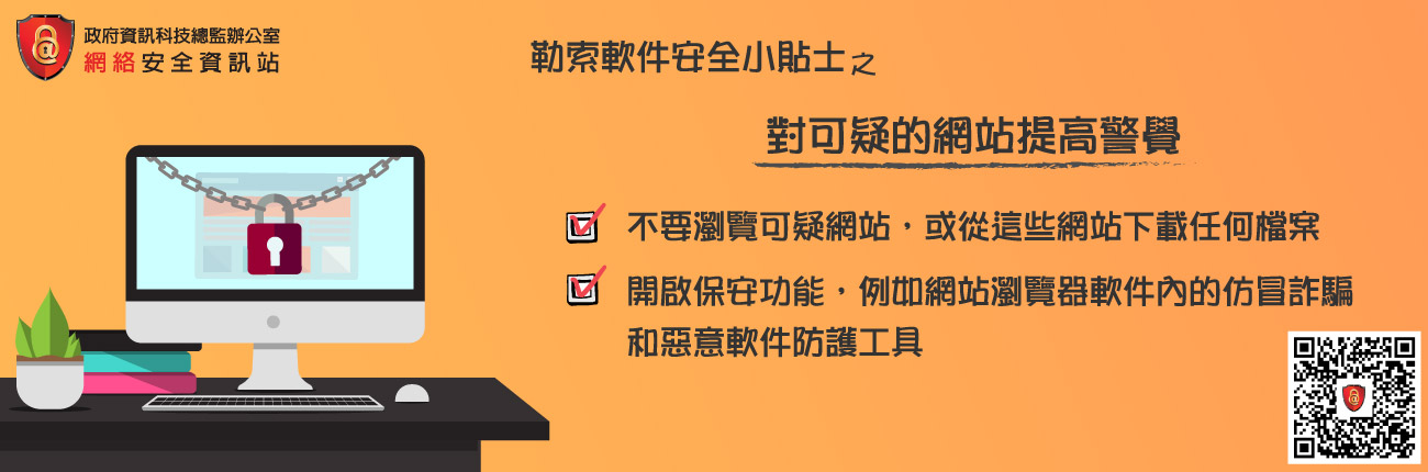 Stay vigilant against suspicious websites (Chinese Version Only)