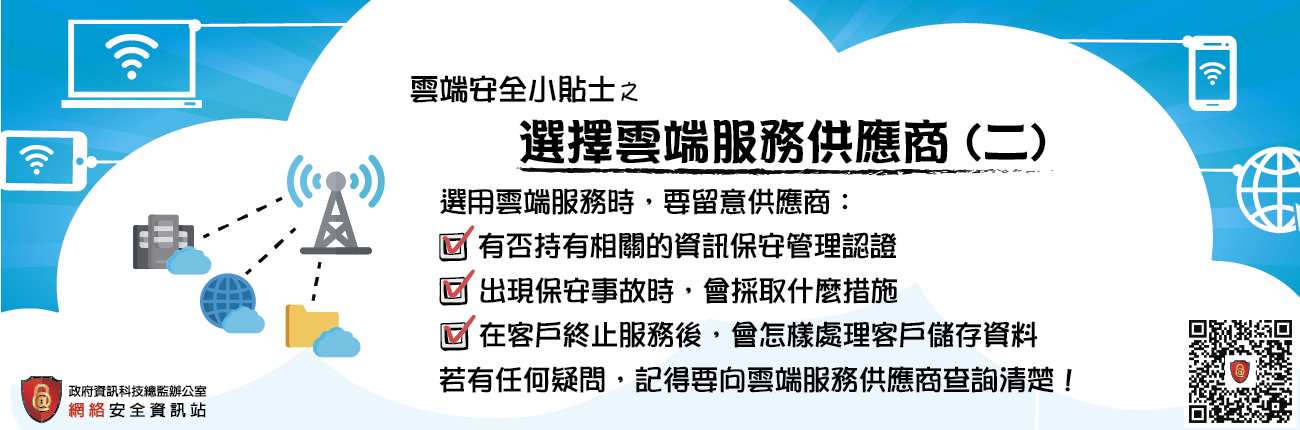 Review the terms of service II (Chinese Version Only)