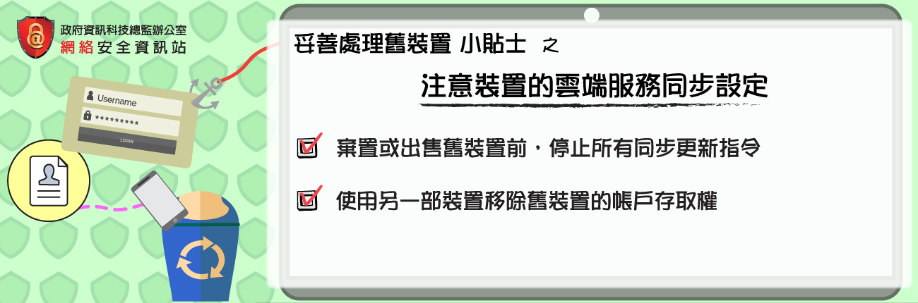 Beware of the cloud service synchronization settings of device  (Chinese Version Only)