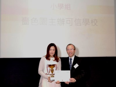 Most Supportive School Award of Primary School Group – Ho Shun Primary School (Sponsored By Sik Sik Yuen)
